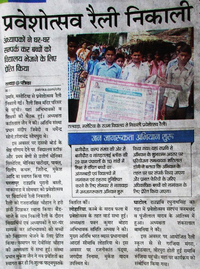 Rajasthan Patrika Jaipur Pdf
